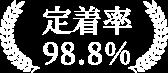 定着率98.8%